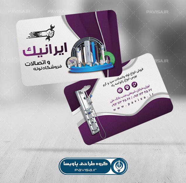 کارت ویزیت لایه باز شیرآلات و لوله و لوازم بهداشتی