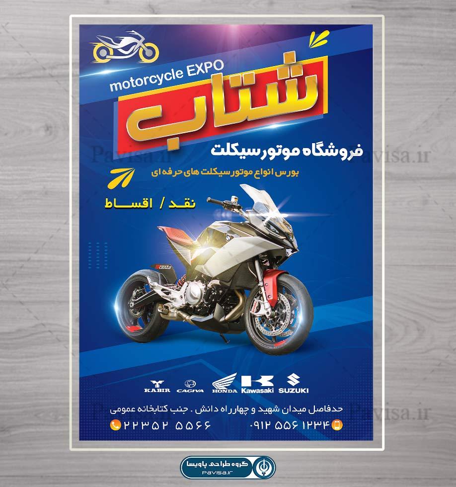 طرح تراکت موتور سیکلت فروشی