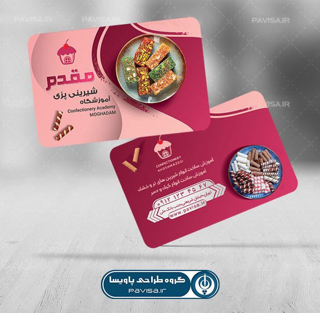 طرح لایه باز کارت ویزیت آموزشگاه شیرینی پزی