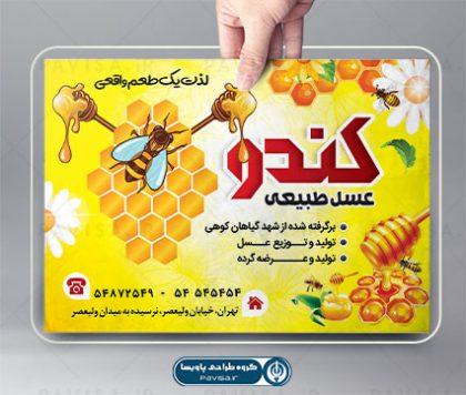 تراکت لایه باز عسل فروشی