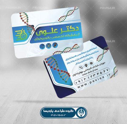 کارت ویزیت آزمایشگاه