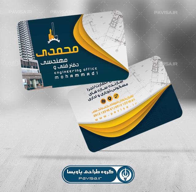 طرح لایه باز کارت ویزیت دفتر فنی و مهندسی