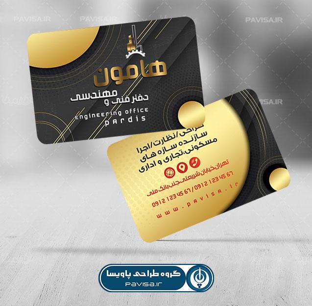 کارت ویزیت دفتر ساختمانی