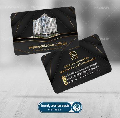 کارت ویزیت دفتر ساختمانی و مهندسی