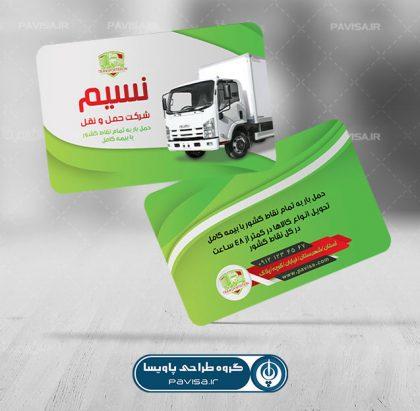 کارت ویزیت حمل و باربری