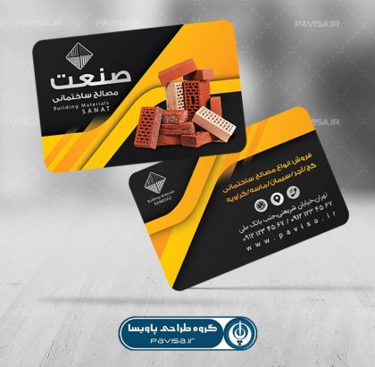 کارت ویزیت لایه باز مصالح ساختمانی