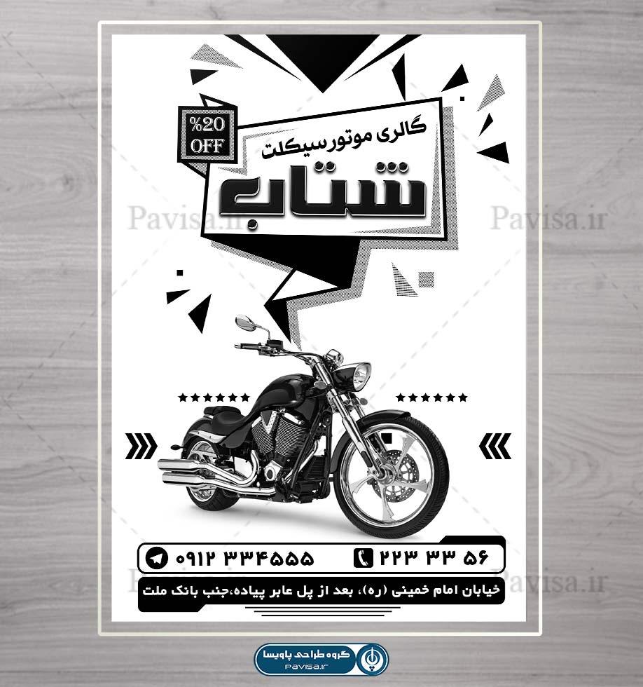 طرح تراکت ریسو نمایشگاه موتور سیکلت