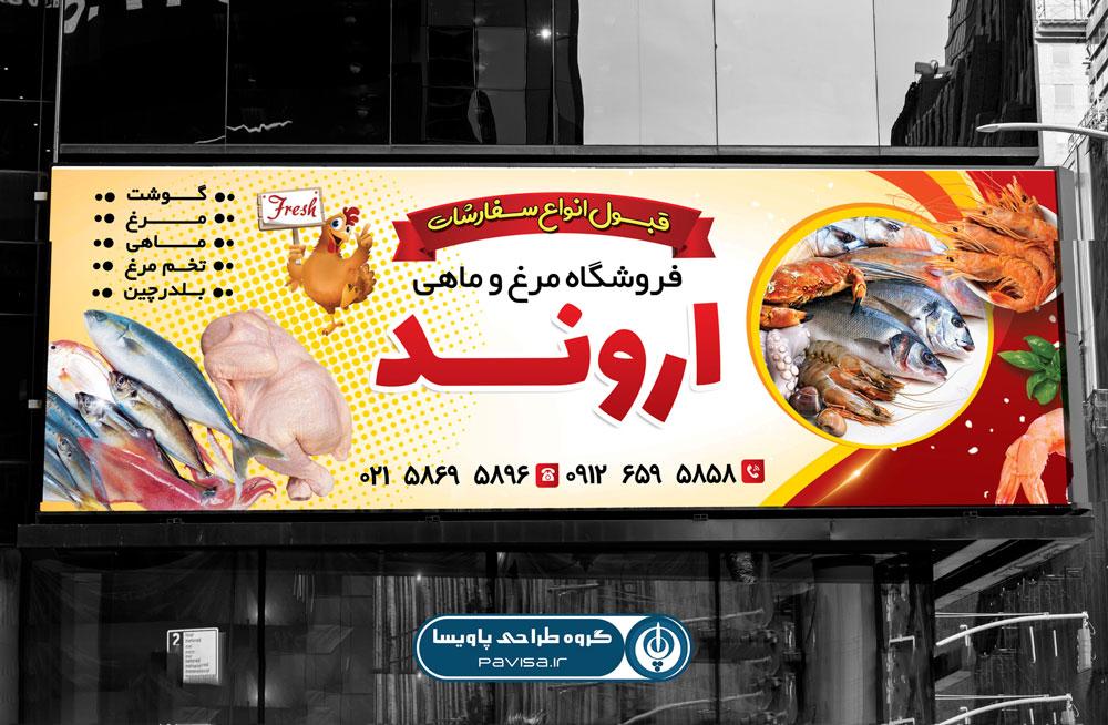 بنر مرغ و ماهی فروشی