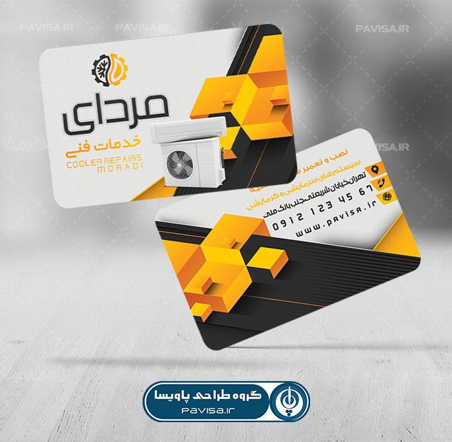 کارت ویزیت خدمات سرویس و تعمیر کولر