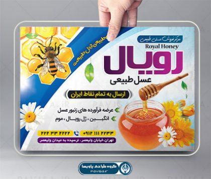 طرح لایه باز تراکت فروشگاه عسل