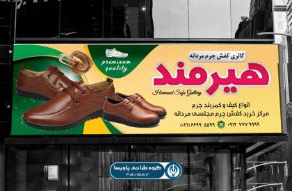 تابلو کفش فروشی