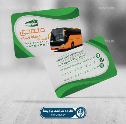 کارت ویزیت اتوبوسرانی