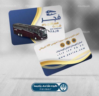 کارت ویزیت لایه باز اتوبوس رانی