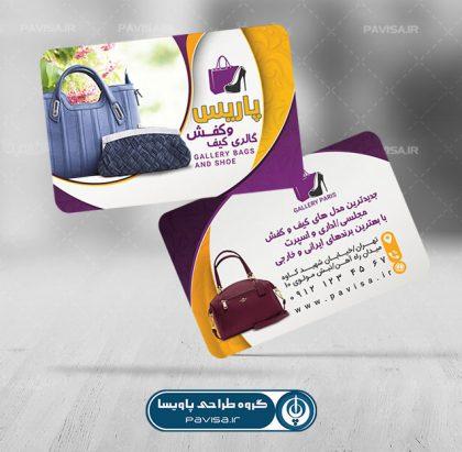 طرح لایه باز کارت ویزیت کیف و کفش زنانه