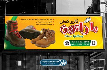 بنر کفش فروشی
