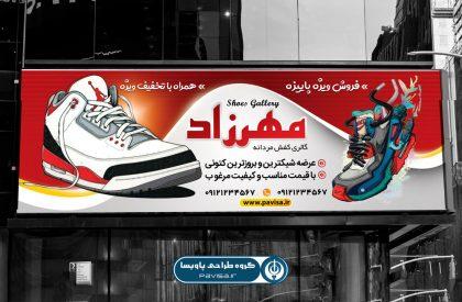 طرح لایه باز بنر مرکز فروش کیف و کفش