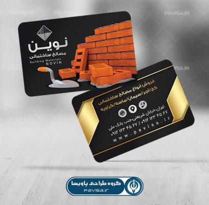 طرح لایه باز کارت ویزیت فروش مصالح ساختمانی