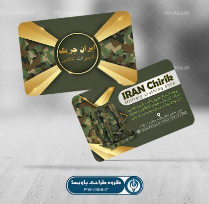 کارت ویزیت تجهیزات نظامی