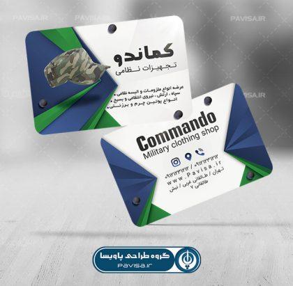 طرح کارت ویزیت فروش وسایل ارتشی