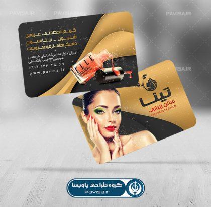 طرح لایه باز کارت ویزیت سالن آرایش زنانه