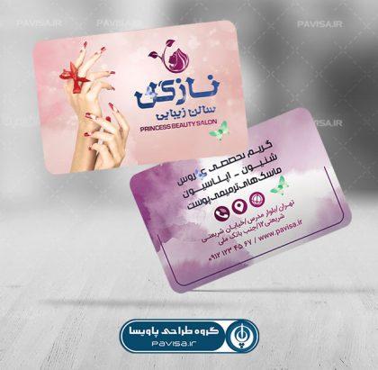 طرح لایه باز کارت ویزیت آرایشگاه زنانه