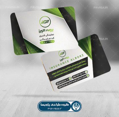 طرح لایه باز کارت ویزیت بیمه البرز