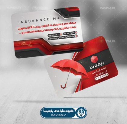 طرح لایه باز کارت ویزیت بیمه ما