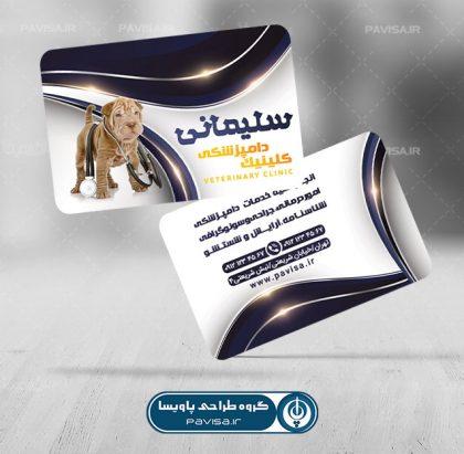 کارت ویزیت لایه باز مطب دامپزشکی