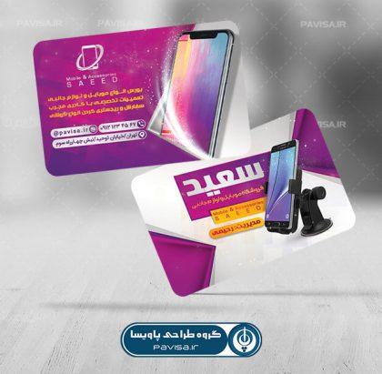 طرح کارت ویزیت فروش موبایل