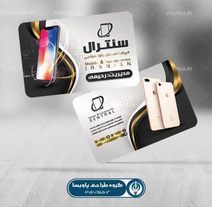 طرح کارت ویزیت فروش گوشی