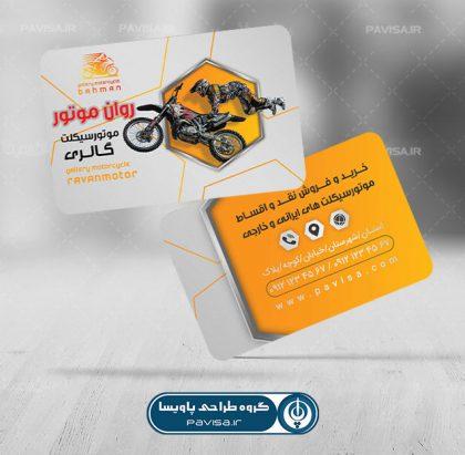 طرح لایه باز کارت ویزیت نمایشگاه موتور سیکلت