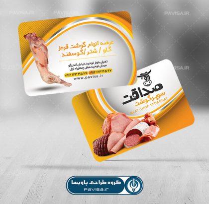 کارت ویزیت فروشگاه گوشت و مرغ و ماهی