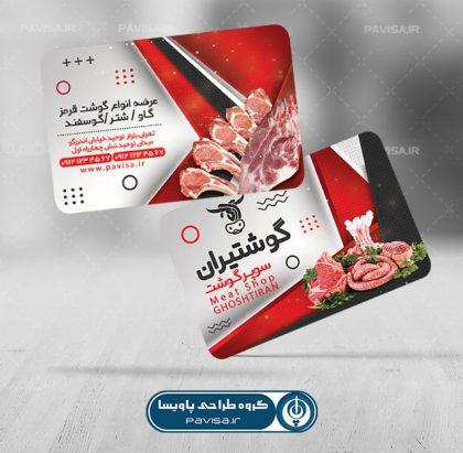 کارت ویزیت لایه باز فروشگاه گوشت و مرغ و ماهی
