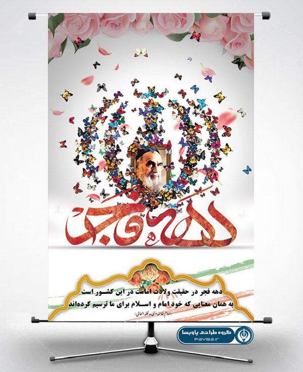 طرح پوستر لایه باز بیست و دوم بهمن