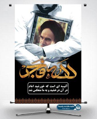 طرح لایه باز بنر ۲۲ بهمن مبارک