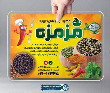 طرح تراکت عطاری و گیاهان دارویی