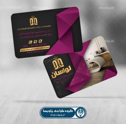 فایل لایه باز کارت ویزیت دکوراسیون و طراحی داخلی