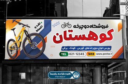 طرح بنر لایه باز نمایشگاه و فروشگاه دوچرخه