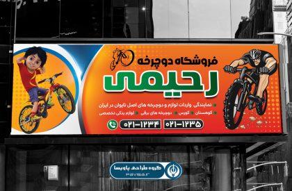 طرح بنر لایه باز دوچرخه فروشی