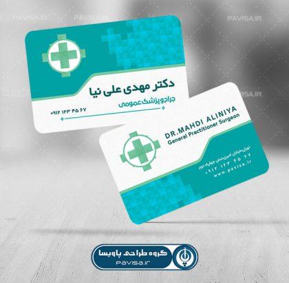 کارت ویزیت لایه باز مطب پزشک