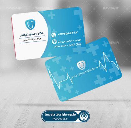 فایل psd کارت ویزیت پزشک