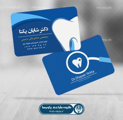فایل psd کارت ویزیت دندان پزشکی