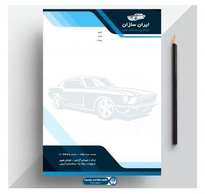 طرح لایه باز سربرگ نمایشگاه اتومبیل
