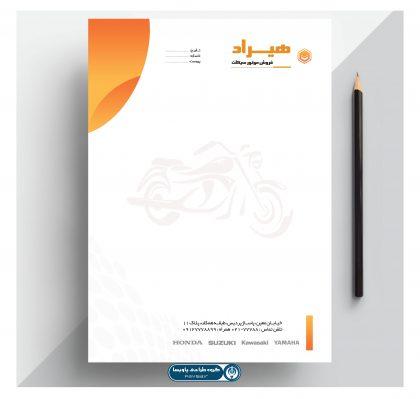 طرح لایه باز و آماده دانلود سربرگ فروش موتور سیکلت