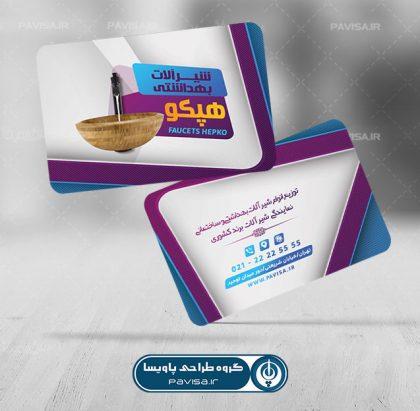 فایل قابل دانلود کارت ویزیت فروشگاه شیرآلات ساختمانی