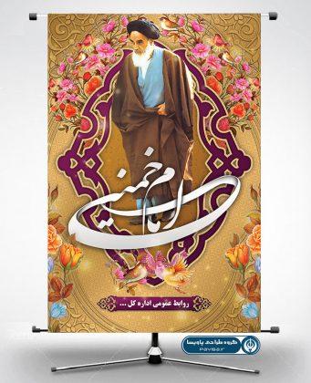 طرح پوستر لایه باز تولد آیت ال… خمینی