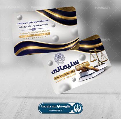 طرح قابل دانلود لایه باز کارت ویزیت وکلا