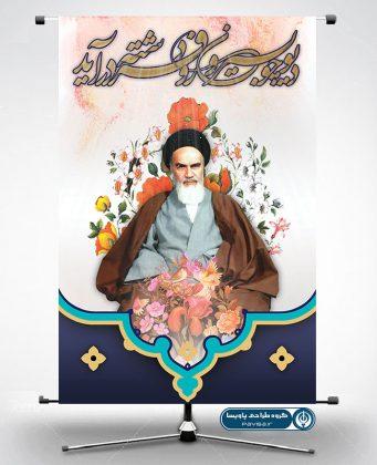 طرح لایه باز بنر ورود آیت الله خمینی به ایران