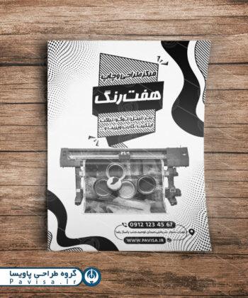طرح لایه باز تراکت ریسو مرکز چاپ و تبلیغات