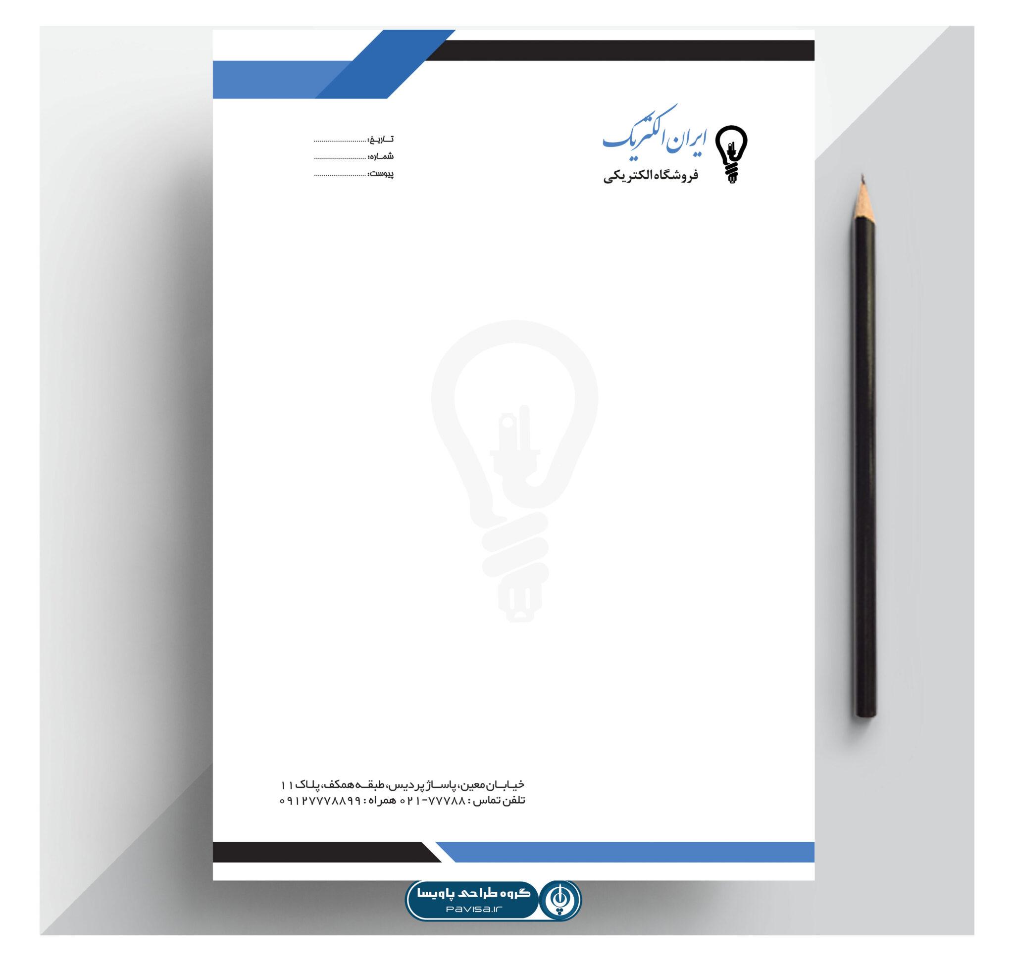 طرح PSD سربرگ کالای برق
